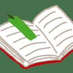 オススメ書籍「ダメな自分を救う本」